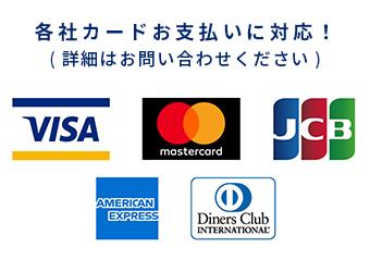 お支払い対応カード