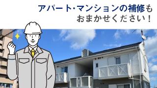アパート・マンションの補修もおまかせください!