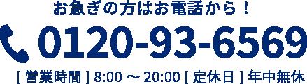 0120-93-6569