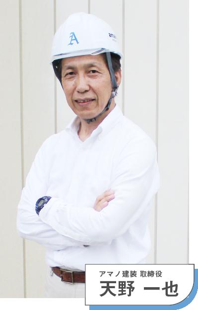 アマノ建装代表取締役天野一也