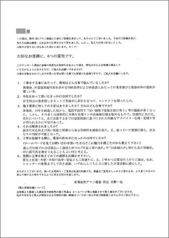 渋谷区 笹塚 T様の声